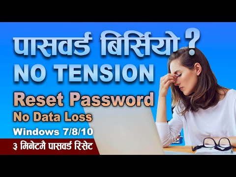 reset-windows-password-without-losing-data-|-windows-7/8/8.1/10-|-english-subtitle