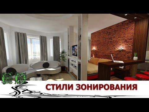 видео: Однокомнатная квартира Стили Зонирования