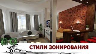 видео Зонирование однокомнатной квартиры: фото-идеи для планировки маленького жилища