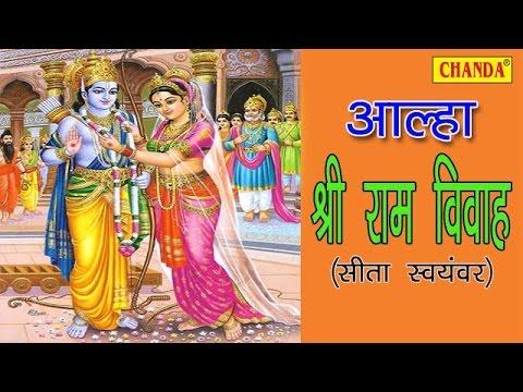 Alha Shri  Ram Vivah || आल्हा श्री राम विवाह || संजो बघेल ॥ Sanjo Baghel  || New Alha 2017 thumbnail