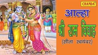 Alha Shri  Ram Vivah || आल्हा श्री राम विवाह || संजो बघेल ॥ Sanjo Baghel  || New Alha 2017