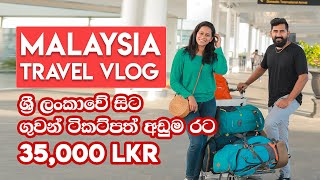 Malaysia Travel Vlog | Airport Guide | Travel Vlog #21.1