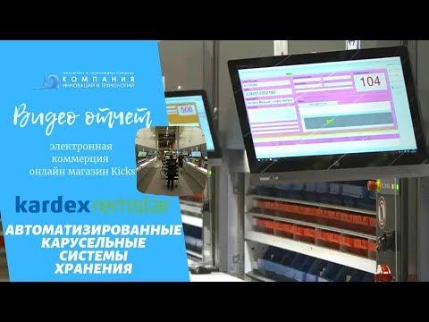 Электронная коммерция - онлайн магазин Kicks - автоматизированные системы хранения KARDEX - КИИТ