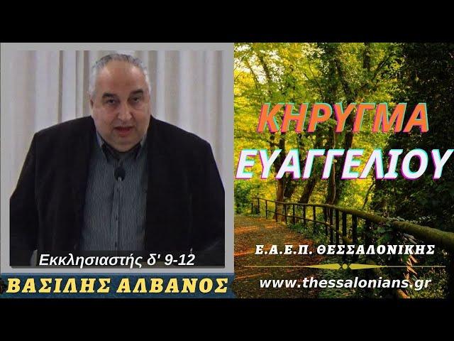Βασίλης Αλβανός 12-04-2021 | Εκκλησιαστής δ' 9-12