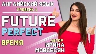 56. Английский: FUTURE PERFECT / Будущее Завершенное / Ирина ШИ