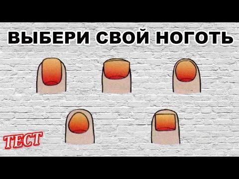 ТЕСТ КАК ОПРЕДЕЛИТЬ ХАРАКТЕР ПО НОГТЯМ