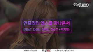 'Unpretty' MBC Sports Plus Announcers | Elephants vs Knights | 20161109 | 2016-17 KBL