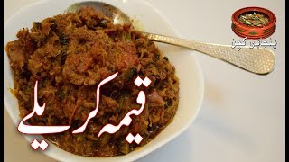 Qeema Karelay, قیمہ کریلے QEEMA KARELAY, Best Recipe for Health (Punjabi Kitchen)