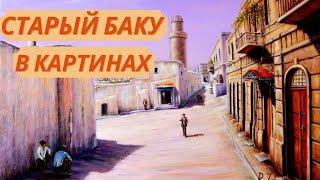 Старый Баку в завораживающих картинах Эльчина Джаббарова.