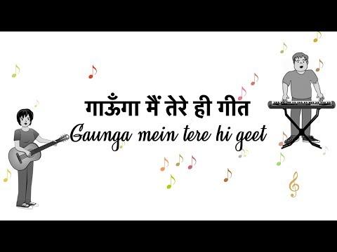 गाऊँगा मैं तेरे ही गीत Gaunga Mein Tere He Geet - Hindi Christian Song Lyrics