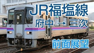 【4K前面展望】JR福塩線 府中-三次 普通列車キハ120形気動車1723D