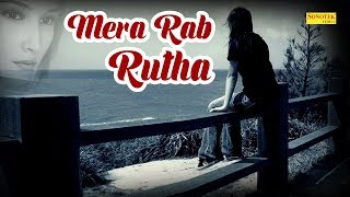 Mera Rabb Rutha Hai | Nitesh Nadan | Hindi Song | Latest Bollywood Song 2019