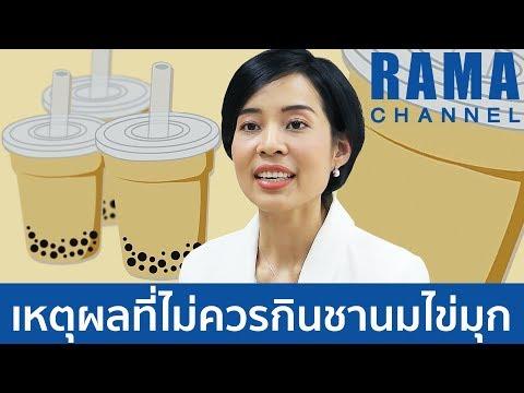 ชานมไข่มุก เหตุผลที่ไม่ควรกินชานมไข่มุก (บ่อย ๆ) #รามาแชนแนล #RamaSquare
