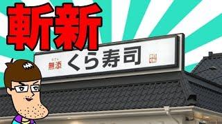 【衝撃】くら寿司の斬新すぎる新メニュー全種類食べてみた!