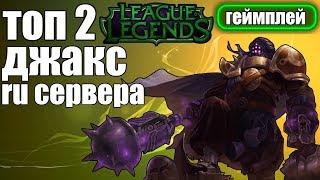 League of Legends ► ИГРА ТОП 2 ДЖАКСА RU СЕРВЕРА.