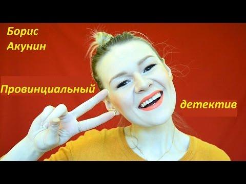 Борис Акунин серия