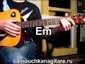 Воскресение Забытую песню несет ветерок Тональность Еm Как играть на гитаре песню mp3