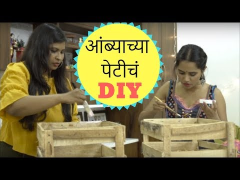 diy-wood-crate-|-recycle-mango-wood-box-|-in-marathi-2019