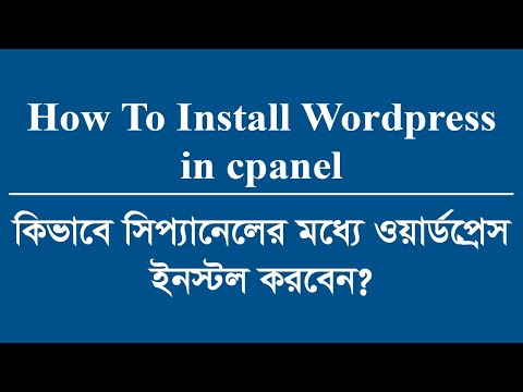 How To Install Wordpress in cpanel Bangla Video Tutorial | How can ...