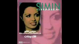 Simin Ghanem  - Marde Man | سیمین غانم  - مرد من