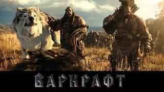 ВарКрафт в Кино - WarCraft Movie - Русский HD ТВ-Ролик 2016