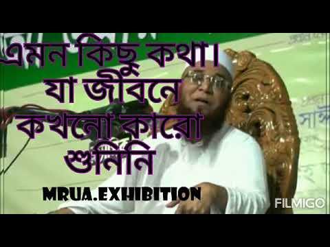 মুফতী নজরুল ইসলাম কাসেমী। najrul islam kasemy।সারা চট্টগ্রামকে যে বয়ান কান্নার ঢল বয়েছিল।