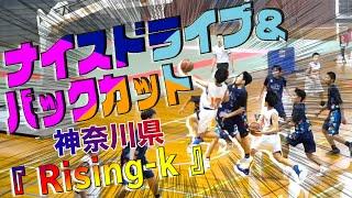 ナイスドライブでレイアップまで! バックカットへナイスアシスト! 超ハッスルあり! 【 Rising-k(神奈川県) ハイライトMIX】第2回春駒カップ/中学バスケ