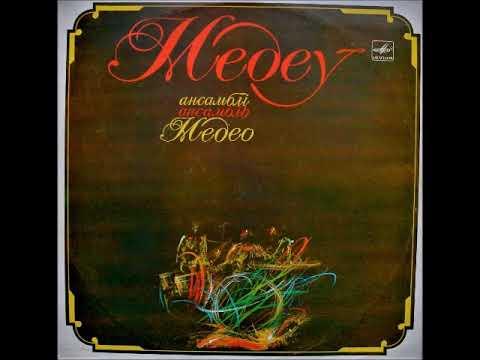"""Медео Medeo – Ансамбль ,,Медео"""" (1985) (KAZAKHSTAN, Jazz Fusion, Ambient)"""
