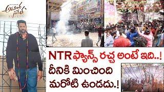 ఎన్టీఆర్ ఫాన్స్ రచ్చ అంటే ఇది..! NTR Fans Hungama At RTC X Roads   Aravinda Sametha Public Reaction