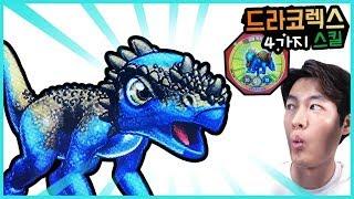 드라코렉스 공룡메카드 장난감 스킬을 미리 살펴봐요. Dracorex dinosaur toy review.