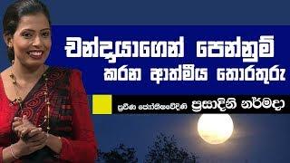 චන්ද්රයාගෙන් පෙන්නුම් කරන ආත්මීය තොරතුරු   Piyum Vila   20-05-2019   Siyatha TV Thumbnail