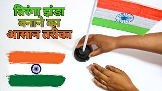 Tiranga Jhanda Banane Ka Tarika Flag Making Ideas Youtube