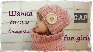 ❄❄❄ Шапка для девочки плетеным узором
