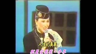 鳳飛飛台灣歌謠~孤女的願望