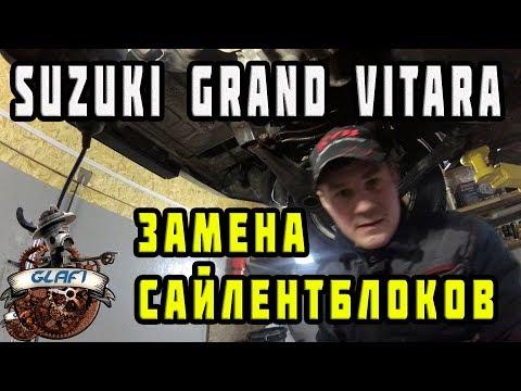 SUZUKI Grand Vitara - Замена сайлентблоков