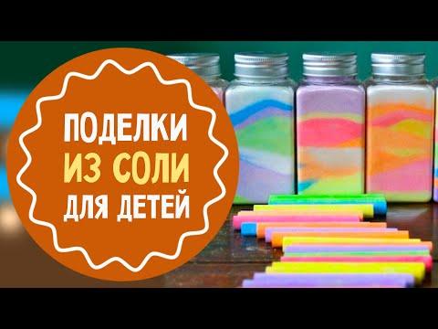 Поделки из соли своими руками для детей