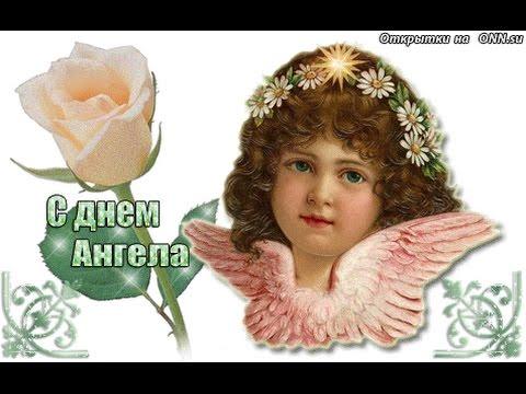 Открытка с днем ангела инна, ребенок