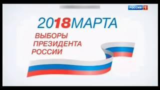 Предвыборная реклама кандидатов в Президенты России 2018