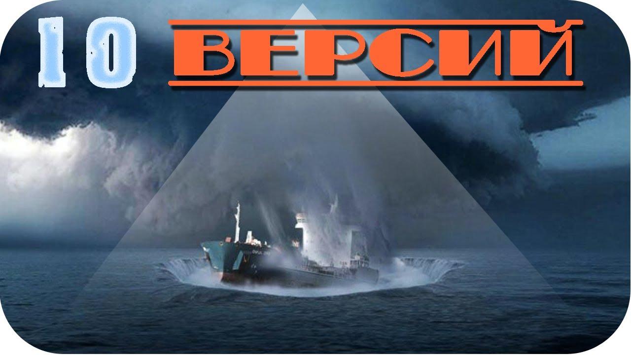 смотреть онлайн фильм про бермудский треугольник