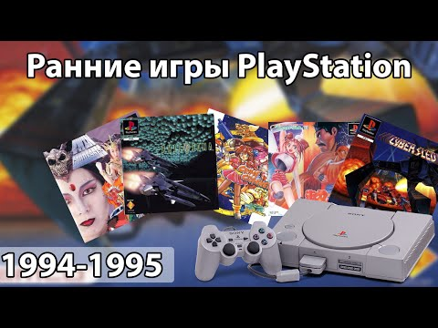 РАННИЕ ИГРЫ PLAYSTATION ЧАСТЬ 1