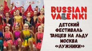 Russian Valenki. Детский фестиваль танцев на льду. Москва «Лужники».
