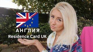 жИЗНЬ В АНГЛИИ  RESIDENCE CARD UK  НЕШНЛ ИНШУРЕНС  СУПРУЖЕСКАЯ  ВИЗА