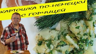 Горчичная картошка по немецки Удивительно просто и очень вкусно