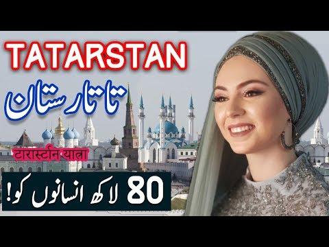Travel To Tatarstan | tatarstan history documentary in urdu and hindi | spider tv | تاتارستان کی سیر