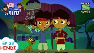 Viru's Birthday Celebration - Ep. 33 - प्रिन्स जय और दमदार वीरू (HINDI)