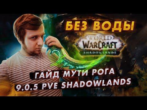 Без Воды. Гайд ликвидация разбойник 9.0.5  PvE Shadowlands // World of Warcraft