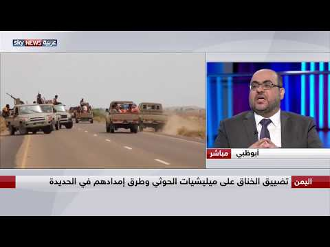 البيضاني: القوات المشتركة قادرة على تحقيق إنجاز سريع في الحديدة ولكنها تتحاشى إلحاق أضرار بالمدنيين  - نشر قبل 20 دقيقة