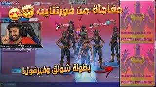 بطولة فيرفول وبطولة شونق للشرق الأوسط 😍🔥!