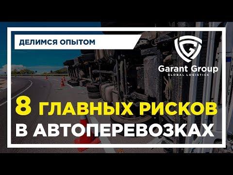 видео: Автоперевозки. Основные риски в логистике