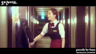 호텔킹(Hotel King) 패러디 - 호텔 메이드(영…
